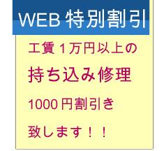 工賃1万円以上の持ち込み修理1000円割引き致します!!